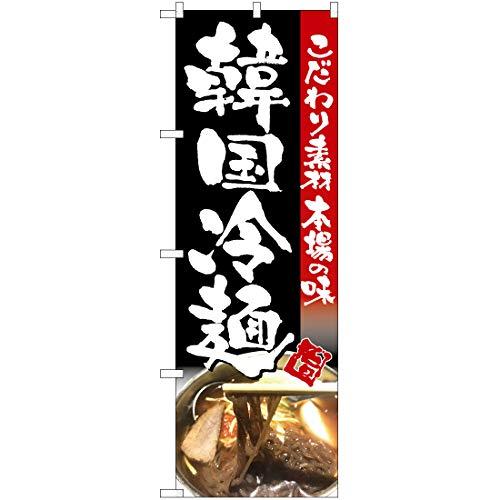 【3枚セット】のぼり 韓国冷麺(写真入り・黒) TN-197 【宅配便】 のぼり 看板 ポスター タペストリー 集客 [並行輸入品]