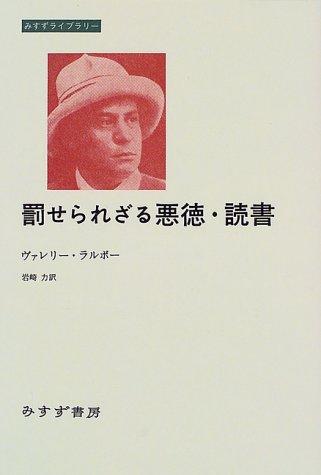 罰せられざる悪徳・読書 (みすずライブリー) (みすずライブラリー)の詳細を見る