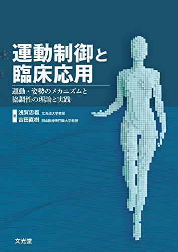 運動制御と臨床応用 運動・姿勢のメカニズムと協調性の理論と実践