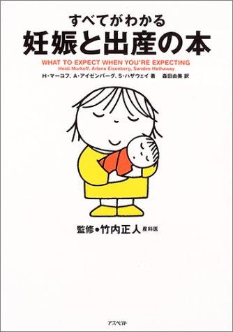 すべてがわかる妊娠と出産の本