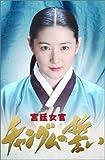 宮廷女官チャングムの誓い DVD-BOX I - イ・ヨンエ, チ・ジニ, ホン・リナ, キム・ヨンヒョン, イ・ヨンエ
