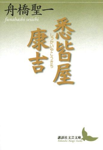 悉皆屋康吉 (講談社文芸文庫 ふH 3)