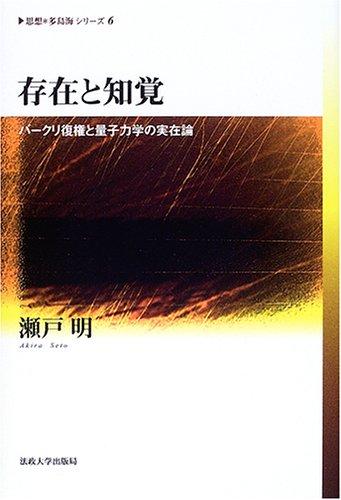 存在と知覚―バークリ復権と量子力学の実在論 (思想・多島海シリーズ)