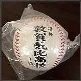 限定 敦賀気比甲子園 記念 野球ボール