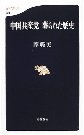 中国共産党 葬られた歴史 (文春新書)