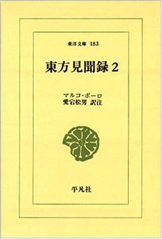 東方見聞録 (2) (東洋文庫 (183))