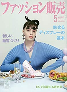 [雑誌] ファッション販売 2021年05月号