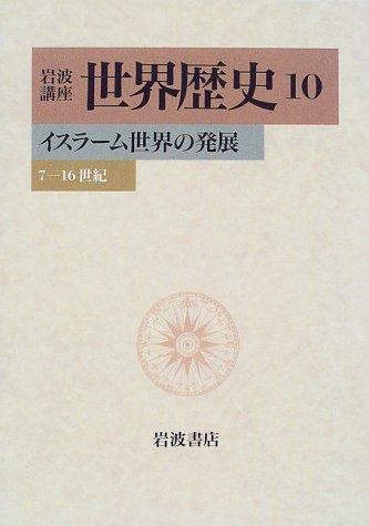 岩波講座 世界歴史〈10〉イスラーム世界の発展―7−16世紀の詳細を見る