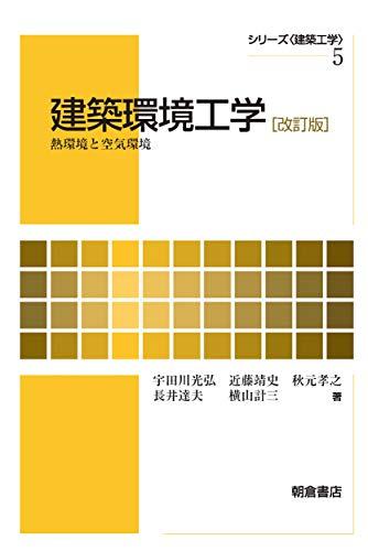 建築環境工学: ―熱環境と空気環境ー (シリーズ建築工学)