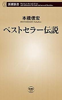 [本橋信宏]のベストセラー伝説(新潮新書)