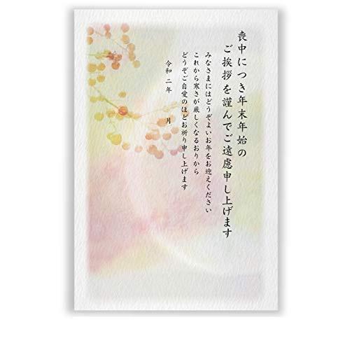 高級紙 私製 喪中はがき 文例印刷入 20枚 デザインNo.089(文例B)