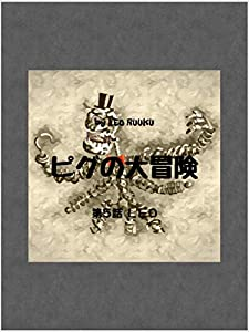 ピグの大冒険 5巻 表紙画像