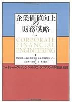 企業価値向上の財務戦略 ―コーポレート・ファイナンシャル・エンジニアリングの理論と実践