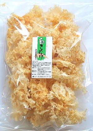 海藻問屋 白きくらげ (180g) 無農薬栽培 銀耳 きくらげ