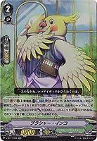 カードファイト!! ヴァンガード V-BT11/026 ブラシャー・インコ RR