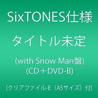 【メーカー特典あり】 タイトル未定 (SixTONES仕様) (with Snow Man盤) (CD+DVD-B) (クリアファイル-E(A5サイズ)付)...