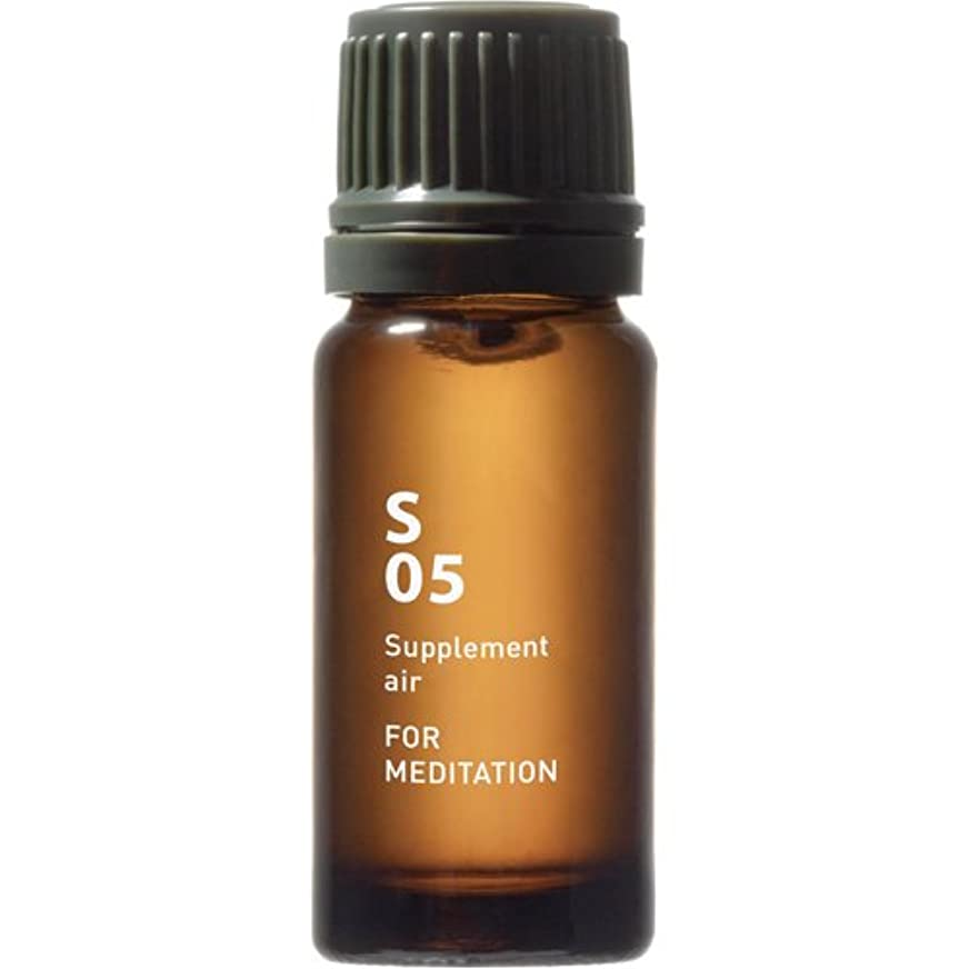 アヒル喜び拒絶するS05 FOR MEDITATION Supplement air 10ml