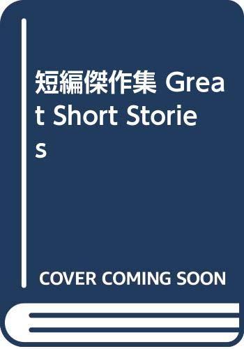 短編傑作集 Great Short Storiesの詳細を見る