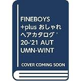 FINEBOYS+plus おしゃれヘアカタログ '20-'21 AUTUMN-WINTER [表紙:なにわ男子] (HINODE MOOK)