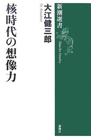 核時代の想像力 (新潮選書) / 大江 健三郎