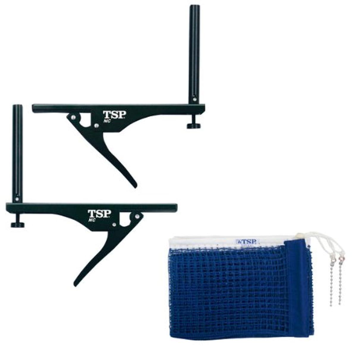 にぎやか安全ブロックするティエスピー(TSP) 卓球 ネット NCサポートセット ブルー  43110