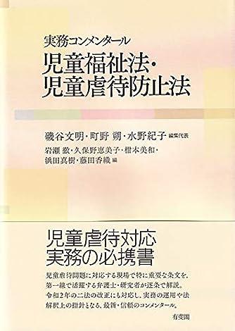 実務コンメンタール 児童福祉法・児童虐待防止法