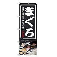 アッパレ のぼり旗 まぐろ のぼり 四方三巻縫製 (レギュラー) F26-0160C-R