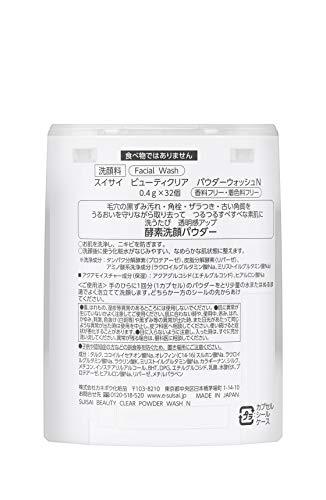suisai(スイサイ)スイサイビューティクリアパウダーウォッシュN洗顔洗顔パウダー単品0.4g×32個|毛穴黒ずみ汚れ角栓ザラつき古い角質ケア|/12.8g