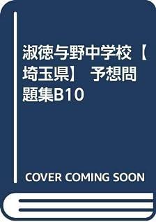 淑徳与野中学校【埼玉県】 予想問題集B10