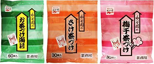 【Amazon.co.jp限定】 永谷園 業務用 お茶づけ 3種セット (お茶づけ海苔 50食入、さけ茶づけ 30食入、梅干茶づけ 30食入)【セット買い】