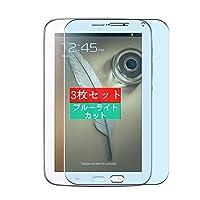 3枚 Sukix ブルーライトカット フィルム 、 Samsung Galaxy Note 8.0 N5100 N5110 向けの 液晶保護フィルム ブルーライトカットフィルム シート シール 保護フィルム(非 ガラスフィルム 強化ガラス ガラス ) 修繕版