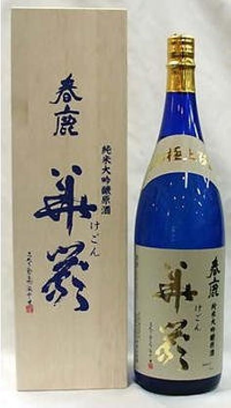雑草ウミウシ二層春鹿 純米大吟醸原酒 華厳 特別品 山田錦1.8L2016fdalcohol