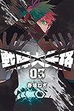 戦隊大失格(3) (週刊少年マガジンコミックス)
