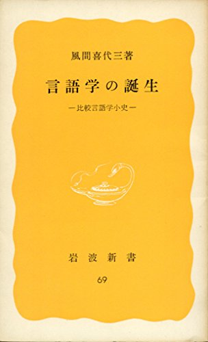 言語学の誕生―比較言語学小史 (岩波新書)
