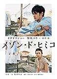 メゾン・ド・ヒミコ DVD[DVD]