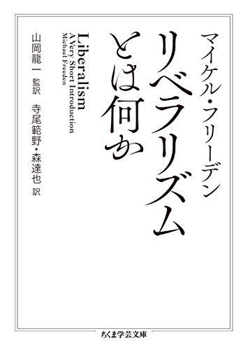 リベラリズムとは何か (ちくま学芸文庫)