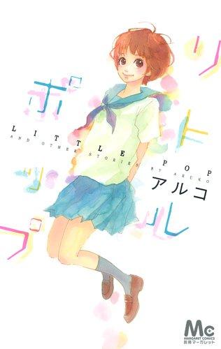 リトルポップ (マーガレットコミックス)