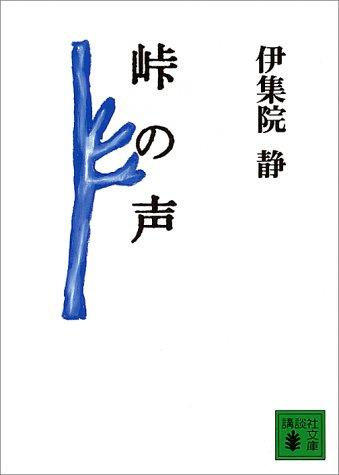 峠の声 (講談社文庫)