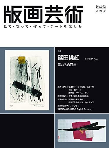 版画芸術no.192(2021夏)―見て・買って・作って・アートを楽しむ