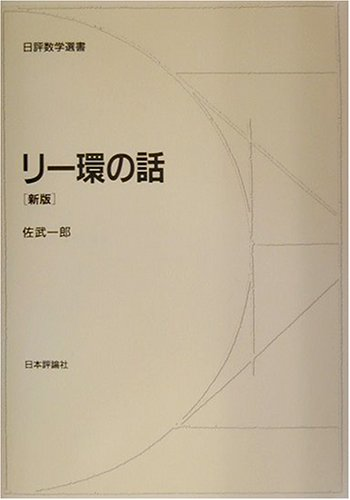 リー環の話 (日評数学選書)