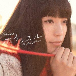 WHISTLE-KIMI TO SUGOSHITA HIBI-(TYPE A)(+DVD)(ltd.)