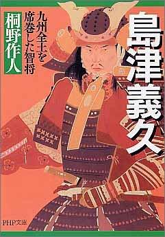 島津義久 九州全土を席巻した智将 (PHP文庫)
