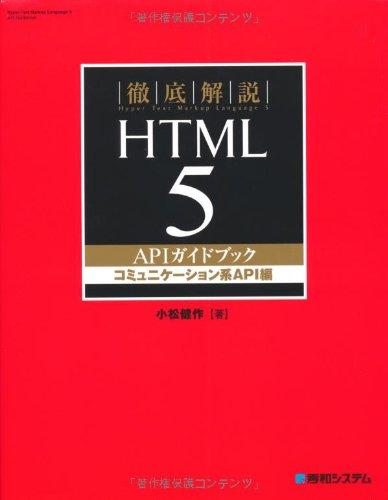 徹底解説HTML5APIガイドブック コミュニケーション系API編