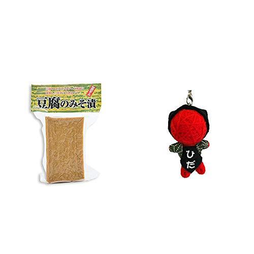 [2点セット] 日本のチーズ 豆腐のみそ漬(1個入)・ハッピー さるぼぼドール ブドゥドール(ストラップ) / 魔除け・身代わり人形 //