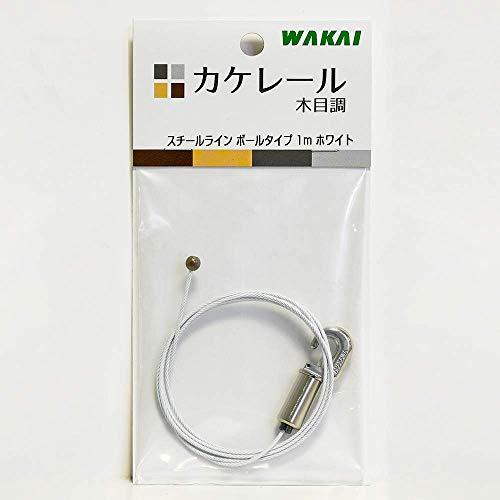若井産業(Wakaisangyou) カケレール木目調 ボールタイプ 1M スチールライン ホワイト KLS110W