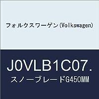 フォルクスワーゲン(Volkswagen) スノーブレードG450MM J0VLB1C07.