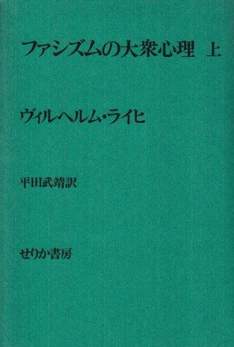 ファシズムの大衆心理 (上) - ヴィルヘルム・ライヒ, 武靖, 平田