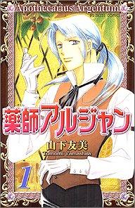 薬師アルジャン 1 (プリンセスコミックス)