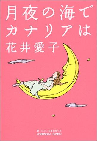 月夜の海でカナリアは (光文社文庫 は 8-11)