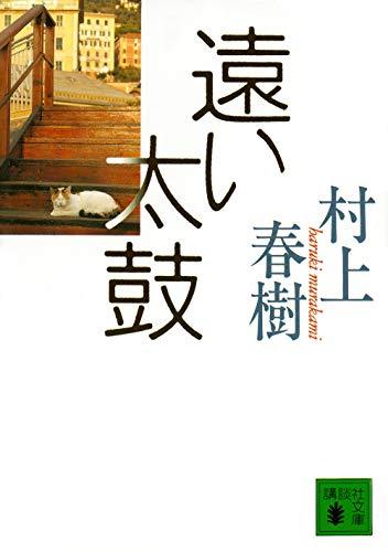遠い太鼓 (講談社文庫)